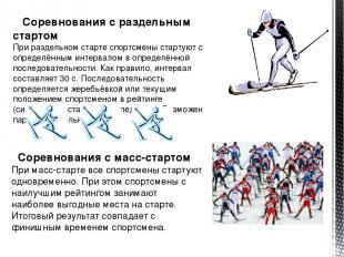 Соревнования с раздельным стартом При раздельном старте спортсмены стартуют с оп