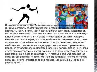 Эстафеты В эстафетах соревнуются команды, состоящие из четырёх спортсменов. Лыжн