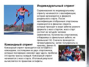 Индивидуальный спринт Соревнования по индивидуальному спринту начинаются с квали