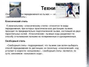 Техника Основные стили передвижения на лыжах — «классический стиль» и «свободный