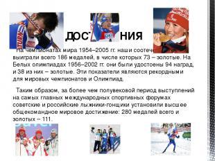 ДОСТИЖЕНИЯ На чемпионатах мира 1954–2005 гг. наши соотечественники выиграли всег