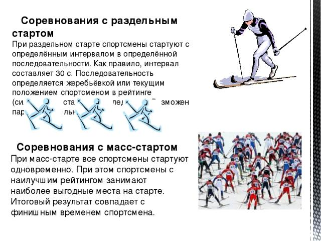Соревнования с раздельным стартом При раздельном старте спортсмены стартуют с определённым интервалом в определённой последовательности. Как правило, интервал составляет 30 с. Последовательность определяется жеребьёвкой или текущим положением спортс…