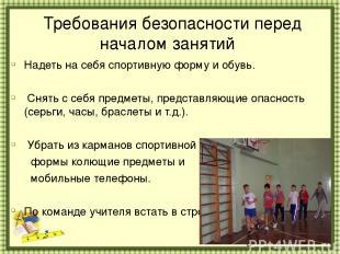 Требования безопасности перед началом занятий Надеть на себя спортивную форму и