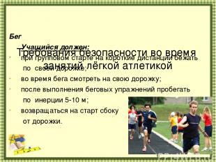 Требования безопасности во время занятий лёгкой атлетикой Бег Учащийся должен: п