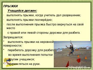ПРЫЖКИ Учащийся должен: выполнять прыжки, когда учитель дал разрешение; выполнят