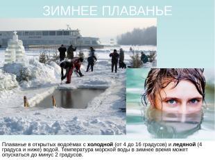 ЗИМНЕЕ ПЛАВАНЬЕ Плаванье в открытых водоёмах с холодной (от 4 до 16 градусов) и