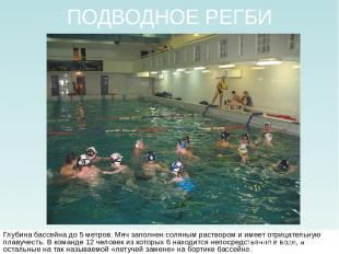 ПОДВОДНОЕ РЕГБИ Глубина бассейна до 5 метров. Мяч заполнен соляным раствором и и