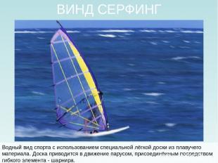ВИНД СЕРФИНГ Водный вид спорта с использованием специальной лёгкой доски из плав