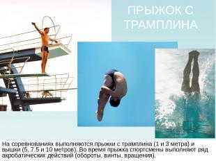 ПРЫЖОК С ТРАМПЛИНА На соревнованиях выполняются прыжки с трамплина (1 и 3 метра)