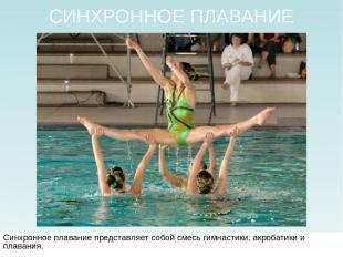 СИНХРОННОЕ ПЛАВАНИЕ Синхронное плавание представляет собой смесь гимнастики, акр