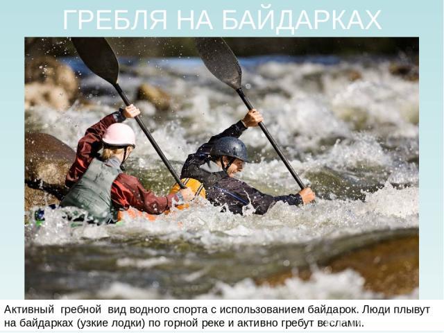 ГРЕБЛЯ НА БАЙДАРКАХ Активный гребной вид водного спорта с использованием байдарок. Люди плывут на байдарках (узкие лодки) по горной реке и активно гребут веслами.