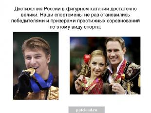 Достижения России в фигурном катании достаточно велики. Наши спортсмены не раз с