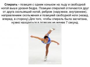 Спираль - позиция с одним коньком на льду и свободной ногой выше уровня бедра. П