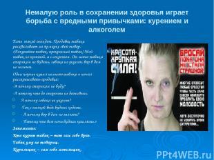 Немалую роль в сохранении здоровья играет борьба с вредными привычками: курением