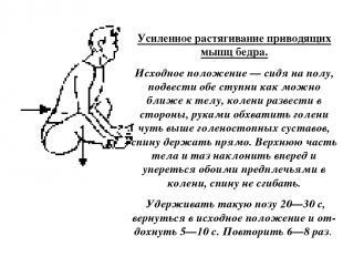 Усиленное растягивание приводящих мышц бедра. Исходное положение — сидя на полу,