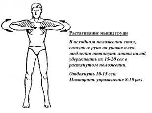 Растягивание мышц груди В исходном положении стоя, согнутые руки на уровне плеч,
