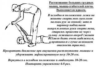 Растягивание больших грудных мышц, мышц-сгибателей плеча. Выполняется вдвоем. В