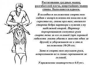 Растягивание грудных мышц, разгибателей плеча, широчайших мышц спины. Выполняетс