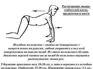 Растягивание мышц-сгибателей плеча, предплечья и кисти Исходное положение - стой