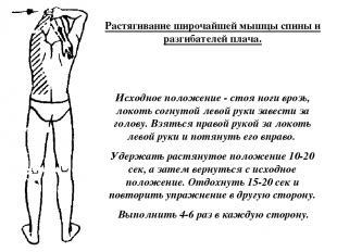 Растягивание широчайшей мышцы спины и разгибателей плача. Исходное положение - с
