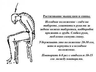 Растягивание мышц шеи и спины. Исходное положение - сидя на табурете, ухватиться