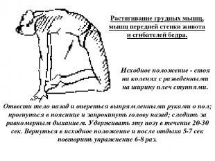 Растягивание грудных мышц, мышц передней стенки живота и сгибателей бедра. Исход