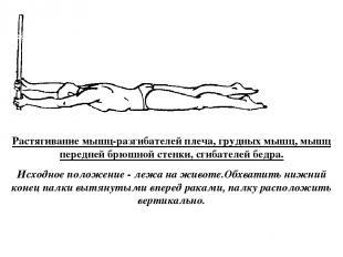 Растягивание мышц-разгибателей плеча, грудных мышц, мышц передней брюшной стенки