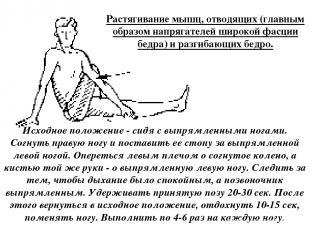 Растягивание мышц, отводящих (главным образом напрягателей широкой фасции бедра)
