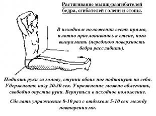 Растягивание мышц-разгибателей бедра, сгибателей голени и стопы. В исходном поло