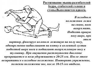Растягивание мышц-разгибателей бедра, сгибателей голени и стопы.Выполняется вдво