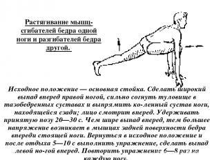 Растягивание мышц-сгибателей бедра одной ноги и разгибателей бедра другой. Исход