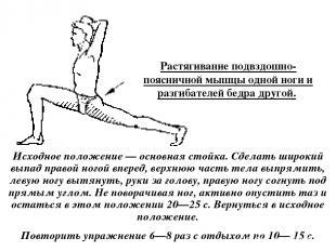 Растягивание подвздошно-поясничной мышцы одной ноги и разгибателей бедра друго