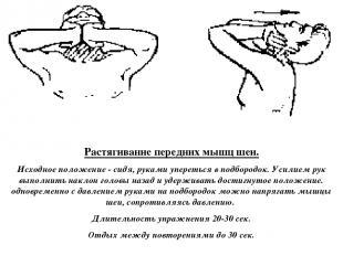 Растягивание передних мышц шеи. Исходное положение - сидя, руками упереться в по