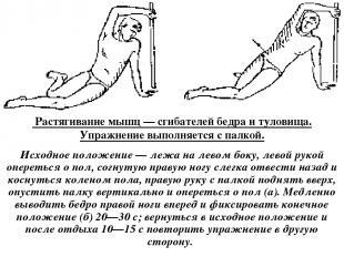 Растягивание мышц — сгибателей бедра и туловища. Упражнение выполняется с палко