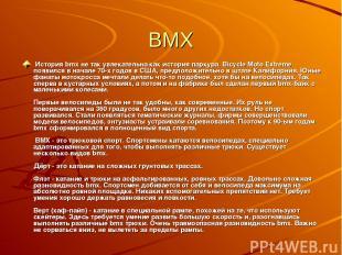 BMX История bmx не так увлекательна как история паркура. Bicycle Moto Extreme по