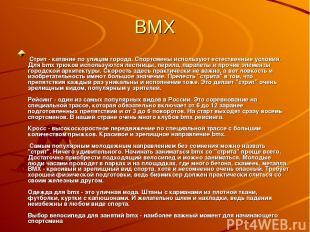 BMX Стрит - катание по улицам города. Спортсмены используют естественные условия