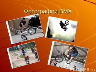 Фотографии BMX