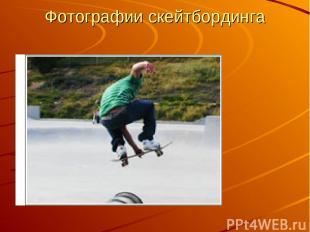 Фотографии скейтбординга