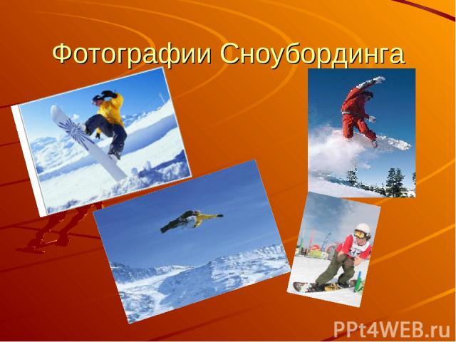 Фотографии Сноубординга