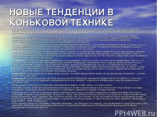 НОВЫЕ ТЕНДЕНЦИИ В КОНЬКОВОЙ ТЕХНИКЕ В начале этого лета (1998) я делал анализ те