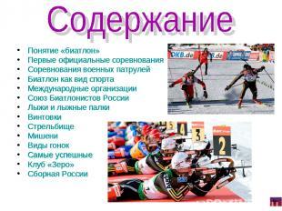 Понятие «биатлон» Первые официальные соревнования Соревнования военных патрулей
