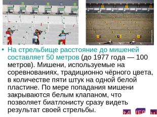 На стрельбище расстояние до мишеней составляет 50 метров (до 1977 года— 100 мет
