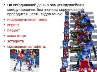 На сегодняшний день в рамках крупнейших международных биатлонных соревнований пр