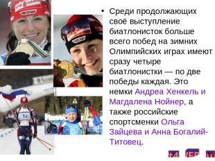 Среди продолжающих своё выступление биатлонисток больше всего побед на зимних Ол