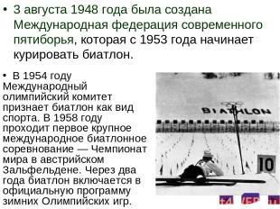 3 августа 1948 года была создана Международная федерация современного пятиборья,