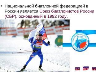 Национальной биатлонной федерацией в России является Союз биатлонистов России (С