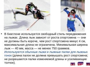 В биатлоне используется свободный стиль передвижения на лыжах. Длина лыж зависит