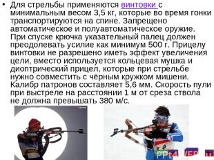 Для стрельбы применяются винтовки с минимальным весом 3,5кг, которые во время г