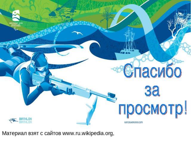 Материал взят с сайтов www.ru.wikipedia.org,