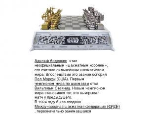 Адольф Андерсен стал неофициальным «шахматным королём», его считали сильнейшим ш
